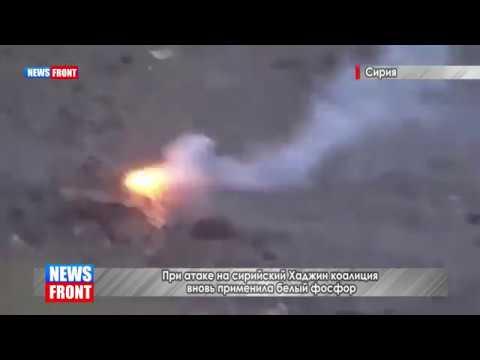 При атаке на сирийский Хаджин коалиция вновь применила белый фосфор