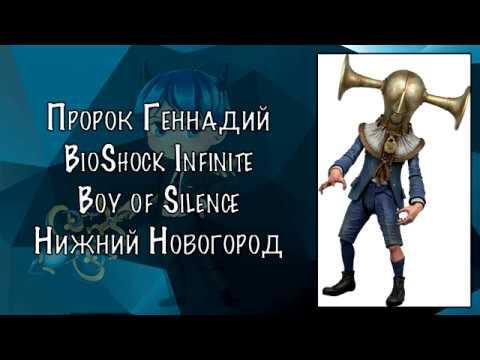 Пророк Геннадий - BioShock Infinite - Boy of Silence - Нижний Новогород