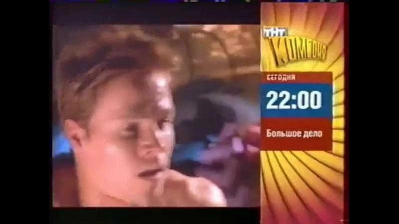Анонс и реклама (ТНТ, 2006) Dove