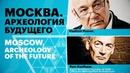 Moscow Archeology of the Future Interview of Rem Koolhaas to Vladimir Pozner 17 07 2018