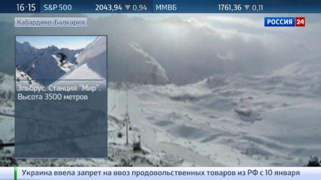 Новости на Россия 24 • На горнолыжных курортах Северного Кавказа снега хватает всем туристам