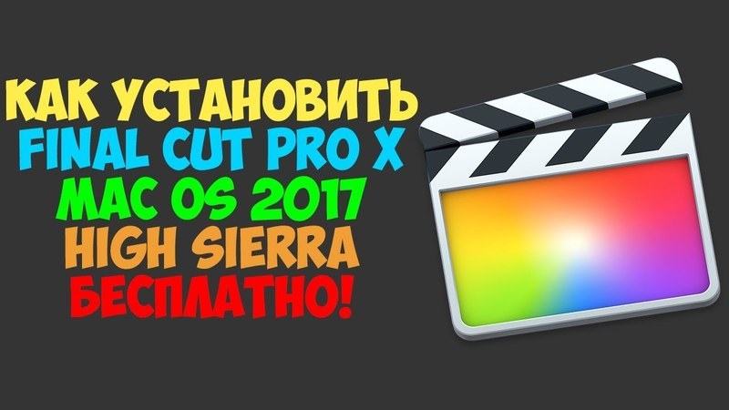 Как установить Final Cut Pro на MacOS High Sierra! How to install Final Cut for MacOS High Sierra