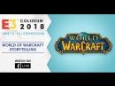 E3 Coliseum 2018. World of Warcraft Storytelling Panel.