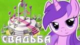 Снова СВАДЬБА в игре Май Литл Пони (My Little Pony)