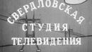 СВЕРДЛОВСКИЙ ТЕАТР МУЗКОМЕДИИ Концерт, 1961