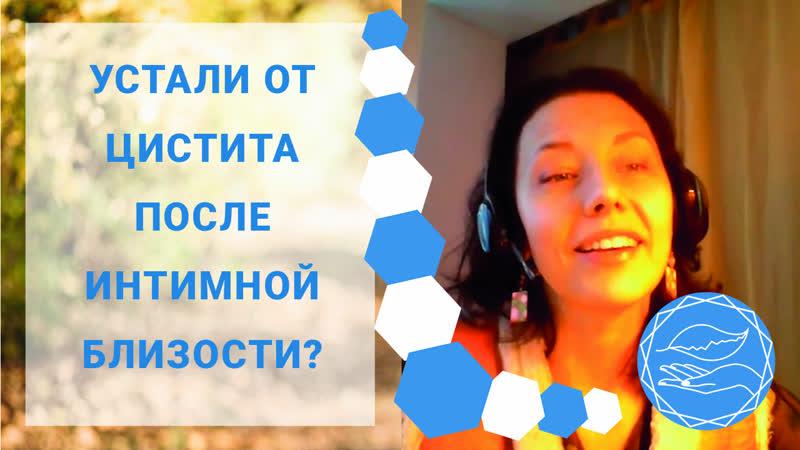 Цистит после интимной близости_ причины, лечение. Посткоитальный цистит