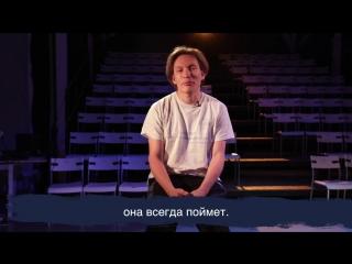 Отзыв о курсе актерского мастерства Тани Вайнштейн. Денис Семенов