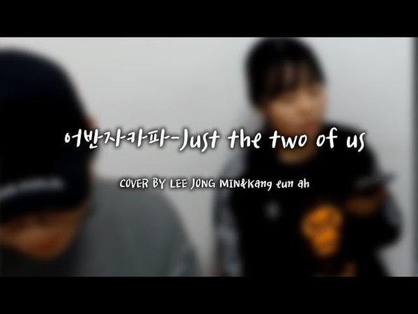 어반자카파 - Just the two of us Cover by Lee jong minkang eun a