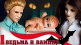 ВЕДЬМА И ВАМПИР. 1 серия ДИТЯ ВАМПИРОВ  Мультфильм Барби