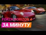 Forza Horizon 4 за минуту — пожалуй, лучшая аркадная гонка