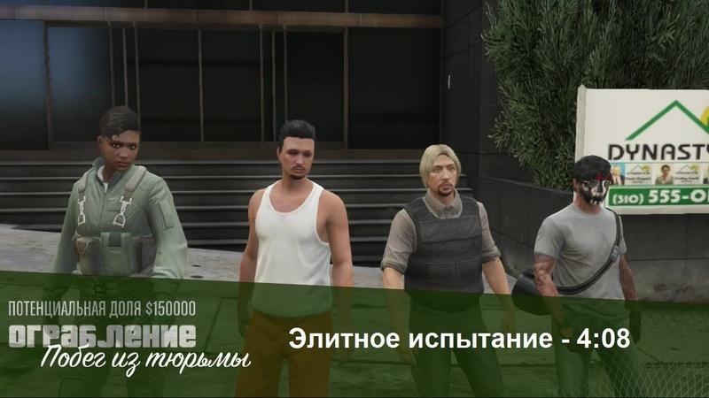 Ограбление The Prison Break, Элитное испытание, время - 4:08 (PS3)