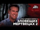 FANS MADE IT: Брюс Кэмпбелл о Зловещих Мертвецах 2 | Good People