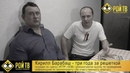 Кирилл Барабаш три года за решеткой. О СИЗО и зоне