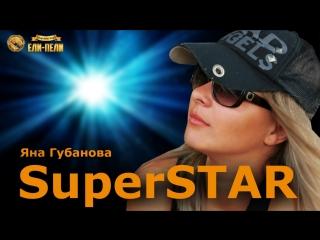 Яна Губанова. SuperSTAR