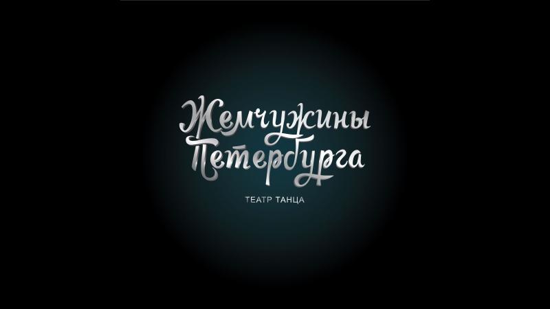 театр танца Жемчужины Петербурга