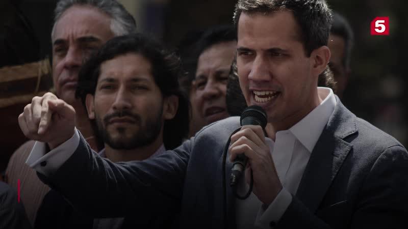 Гуайдо признал свое поражение против Мадуро и намекнул на интервенцию США