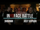 InYoFace Battle: ЭНВИМИ vs JUST SOPRAN