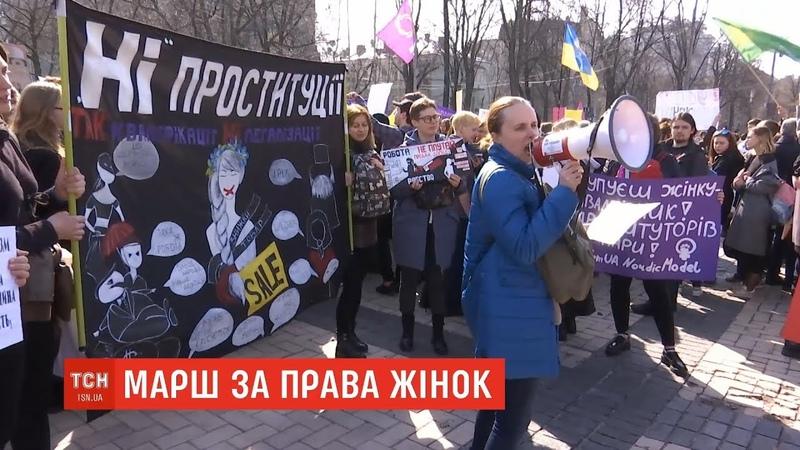 Сварки бійки та вибухи у столиці відбувся Марш за права жінок