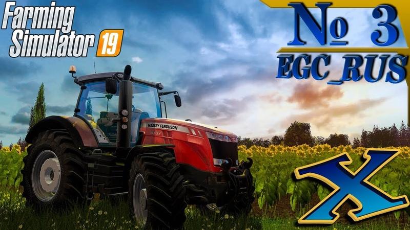 ►Сорняки и первый урожай Farming Simulator 19► s1.e3