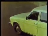 Автомобиль ГАЗ-3102 Волга, 1981 год