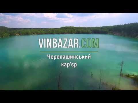 Vinbazar.com - Черепашинський кар'єр з безпілотника 5.06.2018