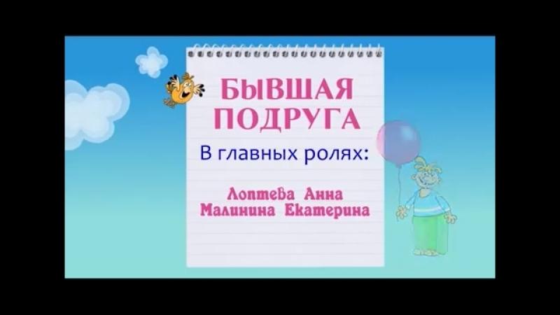 Ералаш Березники - Соликамск. Бывшая подруга. Выпуск 27 января 2017-gorod-eralash-tex-scscscrp
