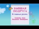 Ералаш Березники Соликамск Бывшая подруга Выпуск 27 января 2017 gorod eralash tex scscscrp