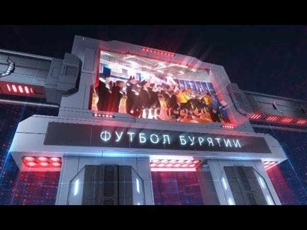 Футбол Бурятии. Выпуск 262. Эфир от 21.04.2019