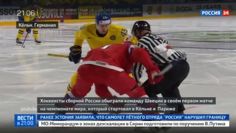 Новости на Россия 24 • Чемпионат мира по хоккею сборная России обыграла шведов по буллитам