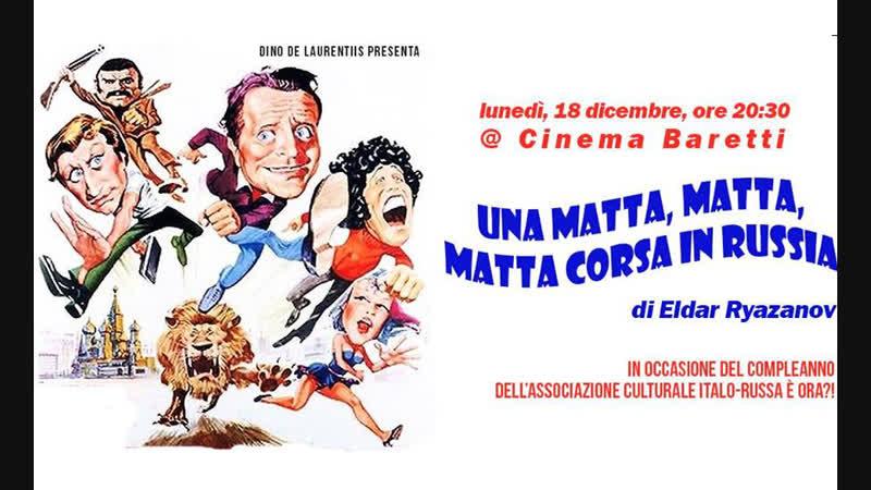 1973 — Невероятные приключения итальянцев в России