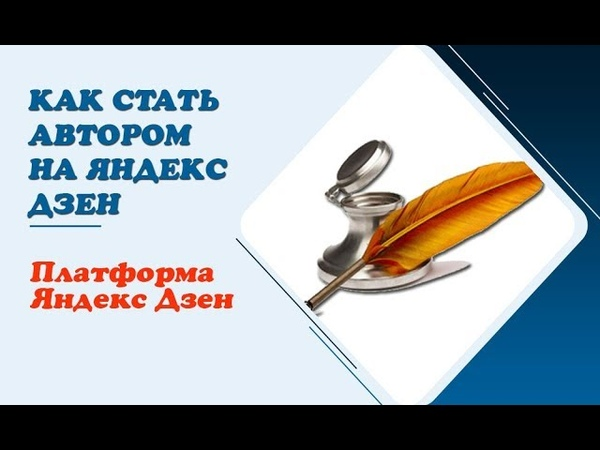 Как стать автором на Яндекс Дзен пошаговая инструкция