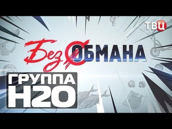 ГРУППА Н2О в программе Без обмана   ТВЦ