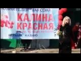 Наташа Золотая_Калина красная 2
