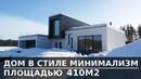Дом в стиле минимализм площадью 410 кв.м.
