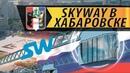 Визуализация трасс SkyWay в г Хабаровск HD