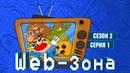 Сериал Web-Зона, 2 сезон, 1 серия