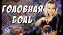 Премьера! КАК ИЗБАВИТЬСЯ ОТ ГОЛОВНОЙ БОЛИ? / Наталия Рунная