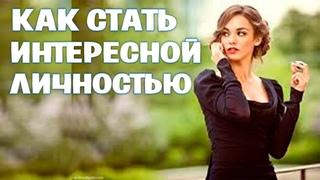 МИХАИЛ ЛАБКОВСКИЙ - КАК СТАТЬ ИНТЕРЕСНОЙ ЛИЧНОСТЬЮ