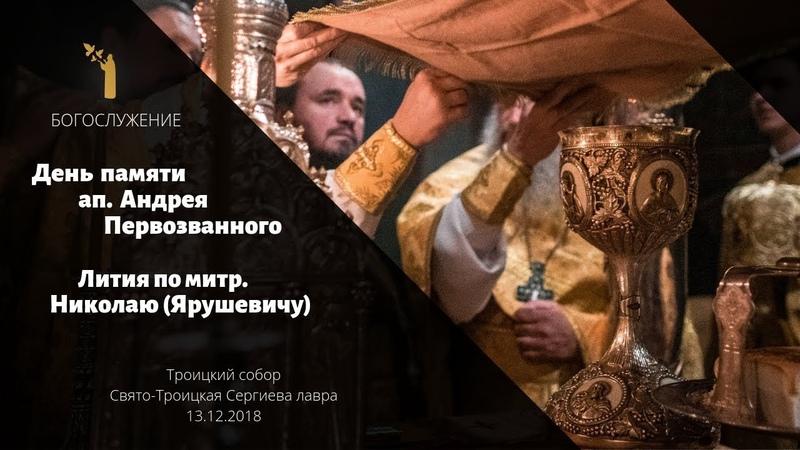 День память ап. Андрея Первозванного The memory of the Holy Apostle Andrew the First-Called