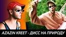 AZAZIN KREET - ДИСС НА ПРИРОДУ (borch671games prod.)
