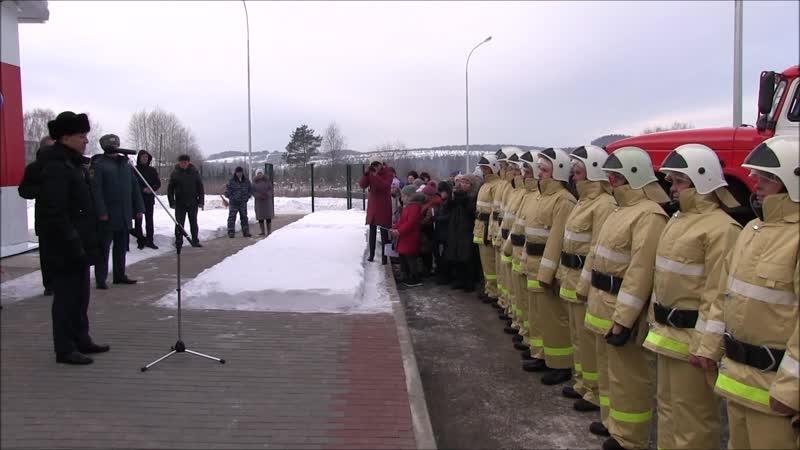 Торжественное открытие нового пожарного депо в селе Афанасьевское. 13.12.2018 г.