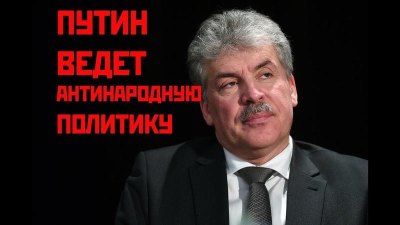 МОЛНИЯ ГРУДИНИН ПУТИН ВЕДЕТ АНТИНАРОДНУЮ ПОЛИТИКУ