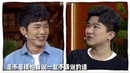 Шоу: 白宇—综艺访谈—奇妙大轰趴10.01.2017