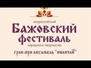 Ансамбль Иванчай на Бажовском фестивале 2018