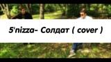 5'nizza - Я солдат (cover by saturn )