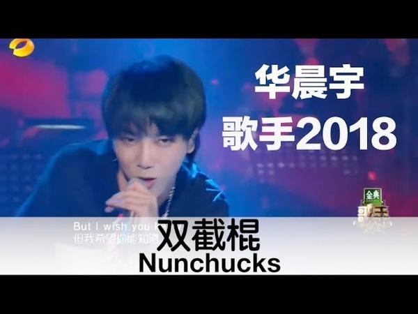 """ENG SUB Nunchucks"""" by Chenyu Hua 华晨宇《歌手2018》花式改编周杰伦《双截棍》"""