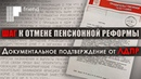 Шаг к отмене пенсионной реформы Документальное подтверждение от ЛДПР