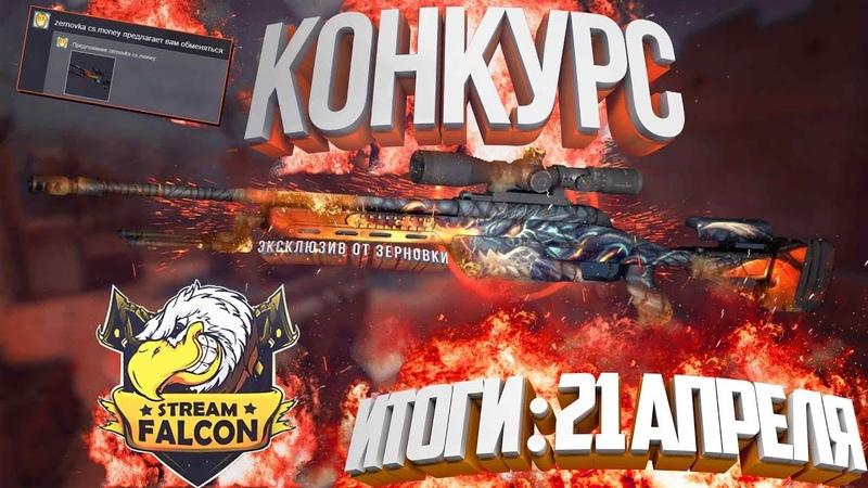 💎 Конкурс на SSG 08 Пламя дракона СКИН ОТ ЗЕРНОВКИ