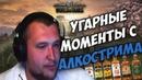 Алкострим Дезертода и Ромки / Угарные моменты нарезка