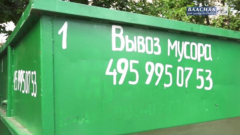 Рубрика «А у нас в городке». Рейд по ул. М. Жукова